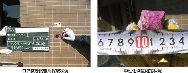 写真:コンクリート中性化試験 コア抜き試験片採取状況/中性化深度測定状況  防水材調査 防水は工